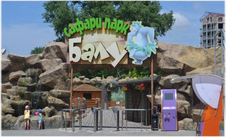 зоопарк балу вход