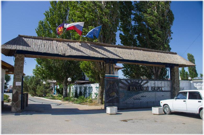 должанская база отдыха казачий берег