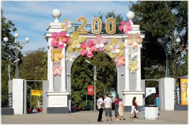 фото парка горького таганрог