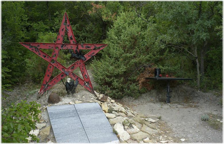 Звезда на горе Колдун