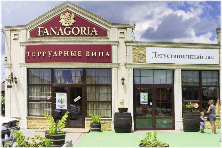 винный завод Фанагория