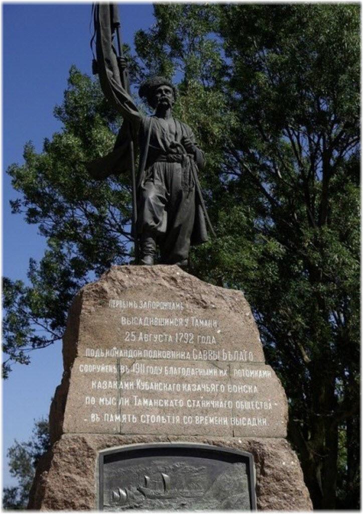 Памятник первым запорожцам-поселенцам