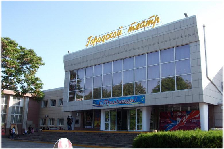 Городской театр Анапы