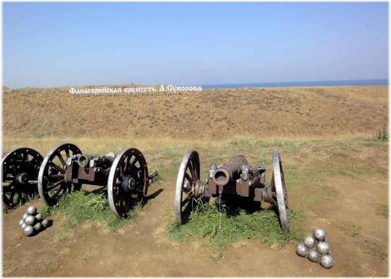 пушки у Фанагорийской крепости