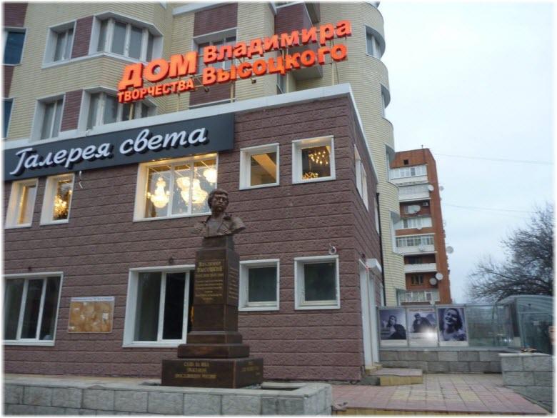 Дом творчества Высоцкого