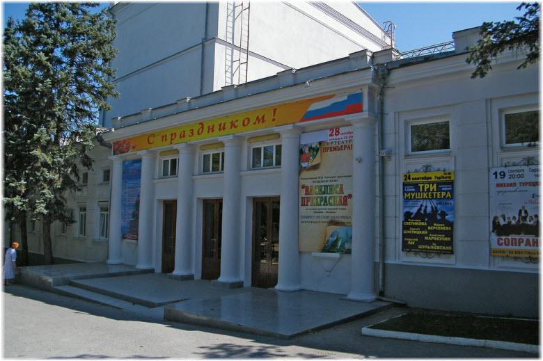 Новороссийский городской театр