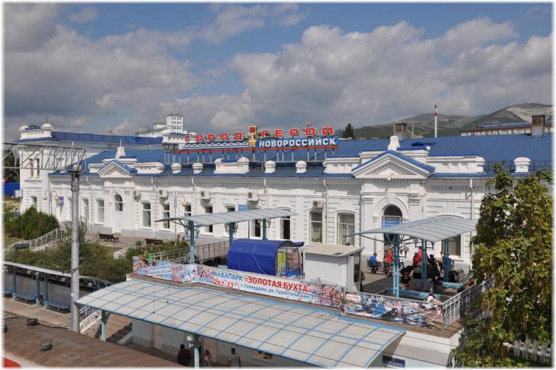 ЖД-вокзал Новороссийск