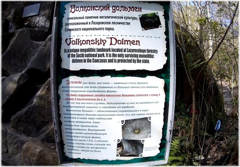 стенд возле Волконского дольмена