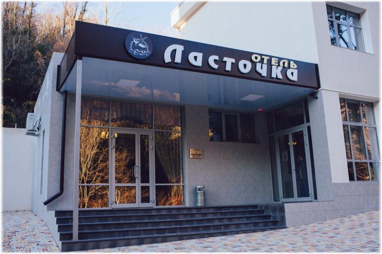 отель Ласточка