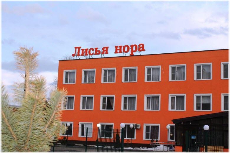 отель Лисья нора