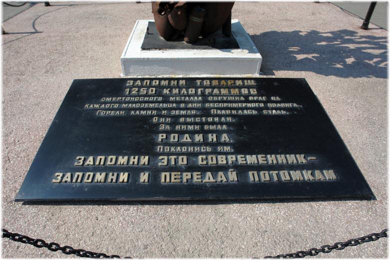 надпись у памятника