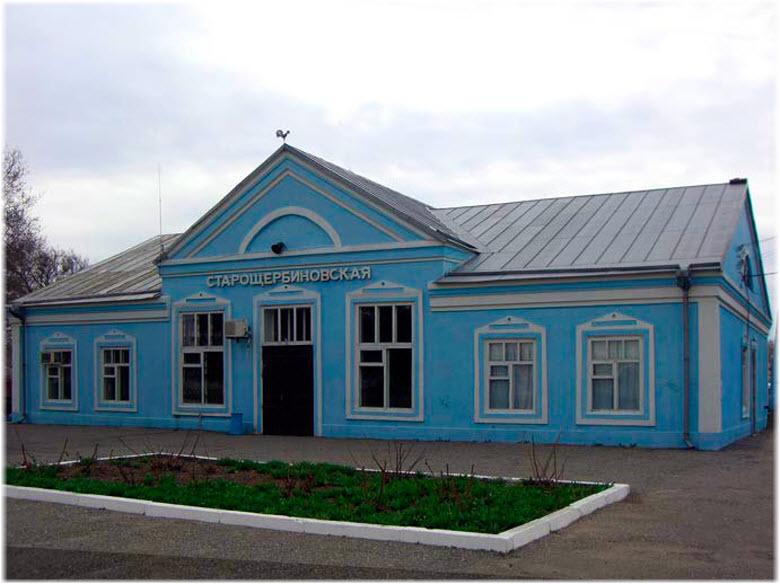станция Старощербиновская