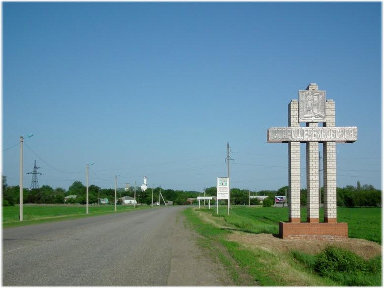 въезд в Старощербиновскую