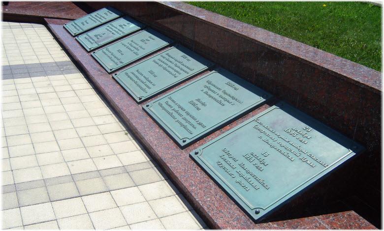 надписи у памятникам Отцам основателям