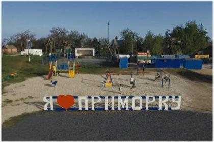 село Приморка