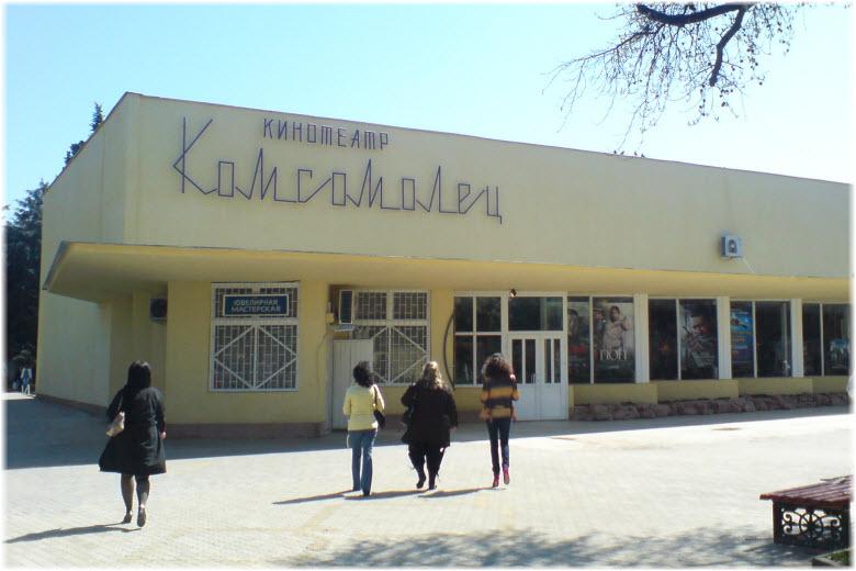 Кинотеатр Комсомолец в Адлере