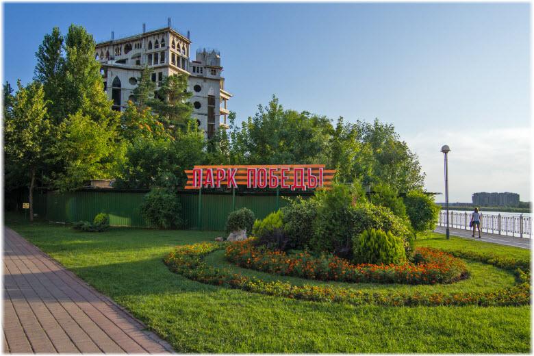 Парк 30-летия Победы в Краснодаре