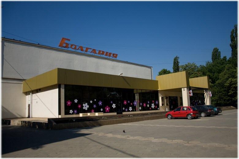 Кинотеатр Болгария в Краснодаре