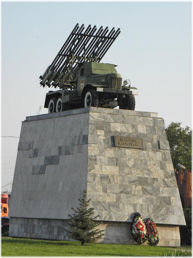 фото монумента Гвардейцам-минометчикам
