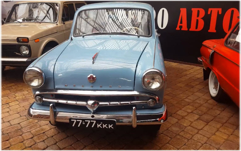 Москвич-408 на фото в музее