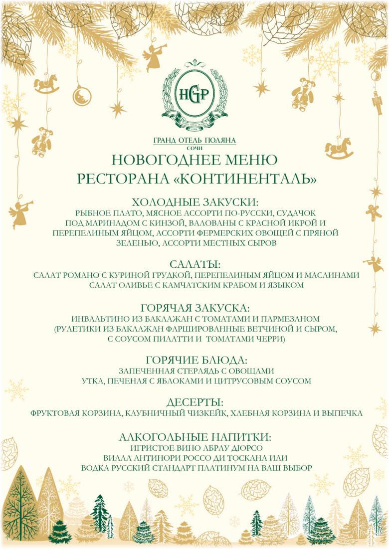 новый год в отеле Поляна