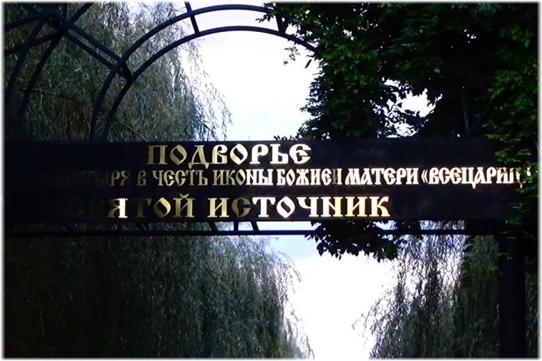 въезд в монастырское подворье