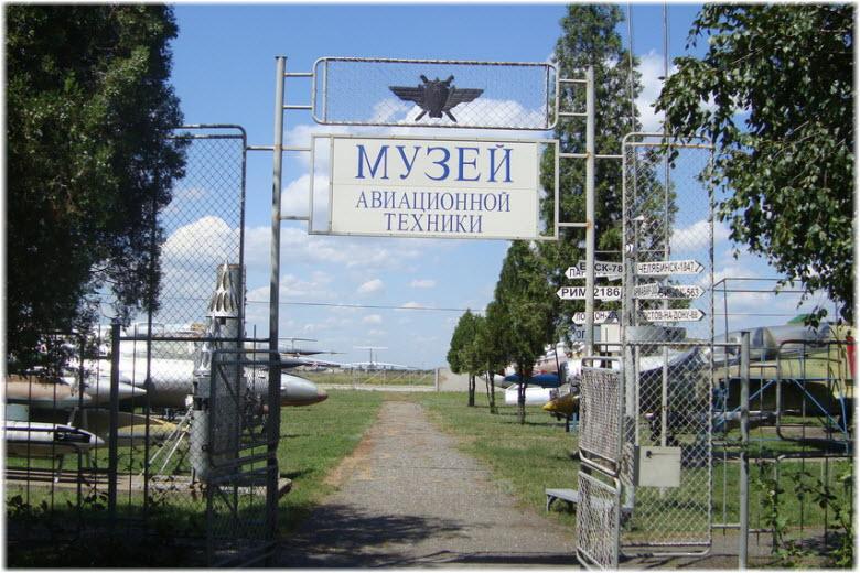 Музей авиационной техники в Таганроге