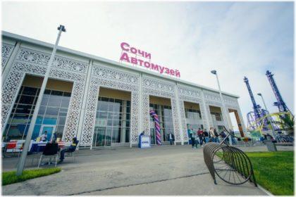 музей ретро автомобилей в сочи