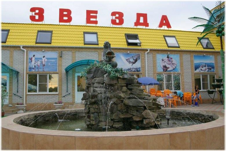 Пансионат «Звезда» в Таганроге
