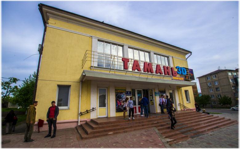кинотеатр Тамань