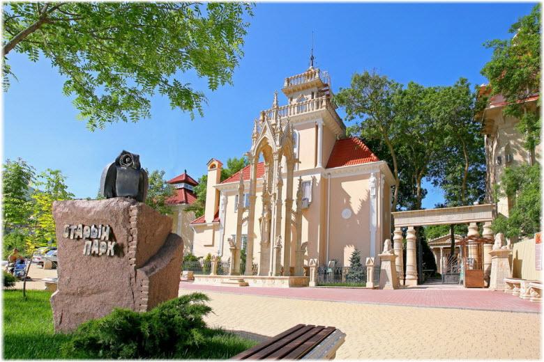 Старый парк в Кабардинке