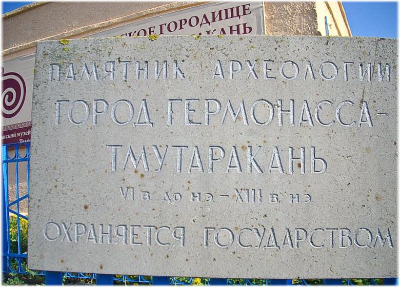 входная табличка в музей Гермонасса-Тмутаракань