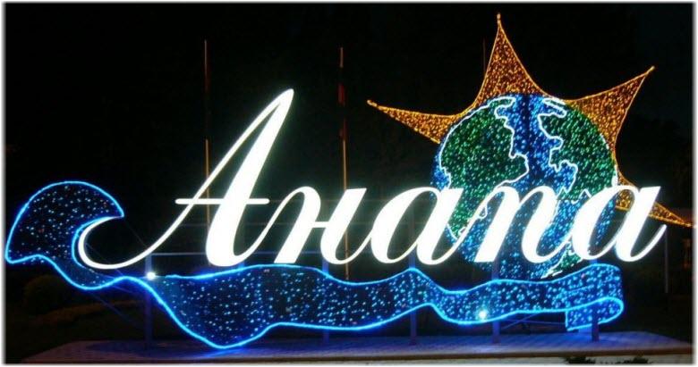 фото новогодней Анапы