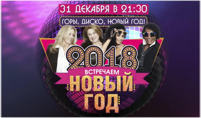 новый год в Гранд Отель Поляна