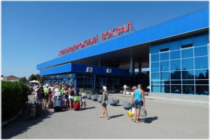 ЖД-вокзал Анапа