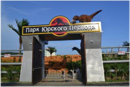 динопарк в Джубге
