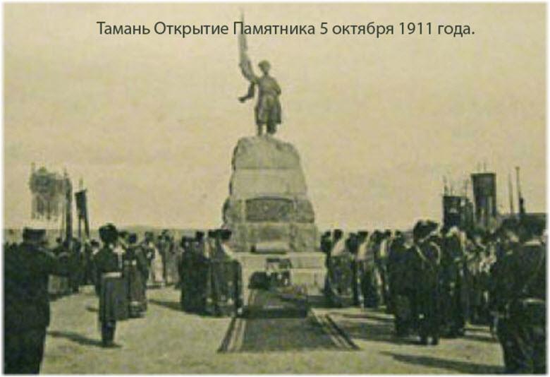 открытие памятника в 1911 году