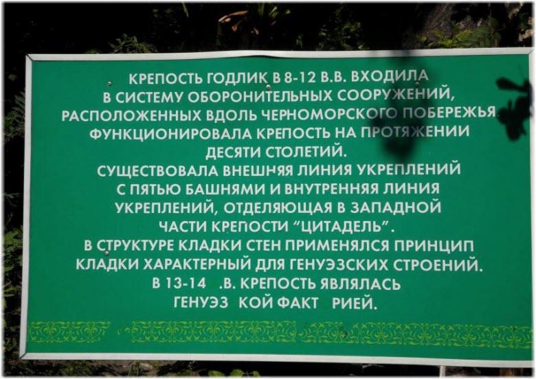 табличка на входе у крепости