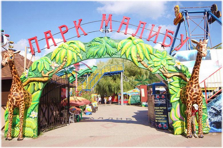 парк Малибу в Архипо-Осиповке