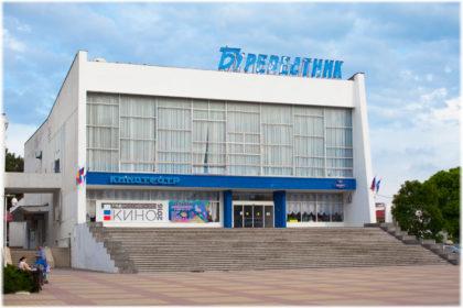 кинотеатр Буревестник в Геленджике