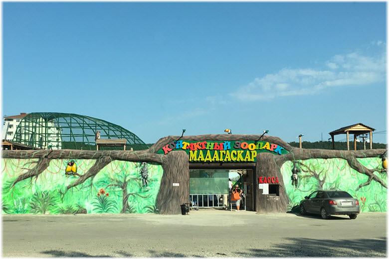 зоопарк в Джубге