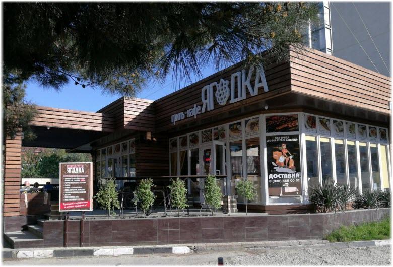 кафе Ягодка