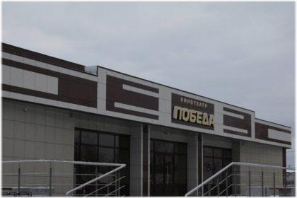 кинотеатр Победа в Староминской