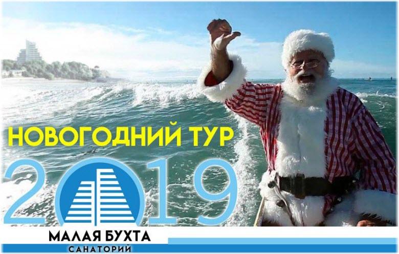 новый год в Малой бухте