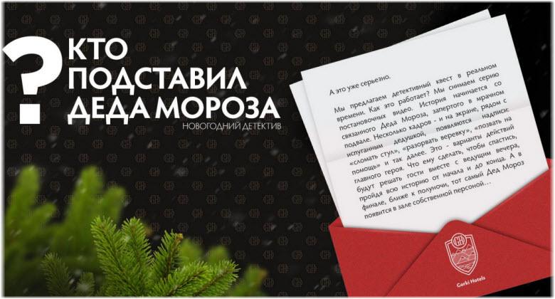 новый год в отеле Горки-Гранд