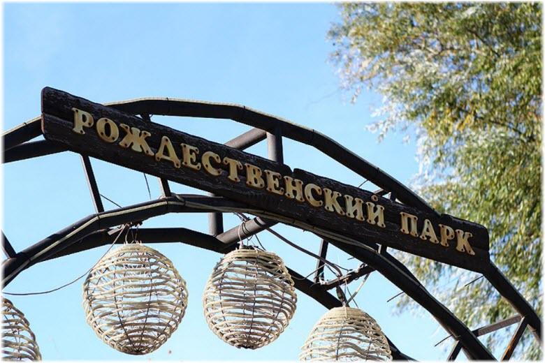 Рождественский парк в Краснодаре