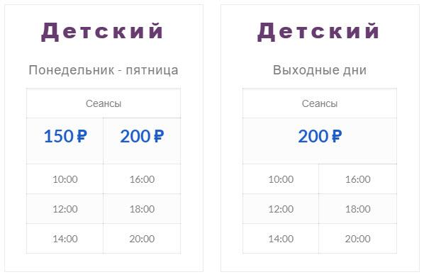 цены на билеты для детей