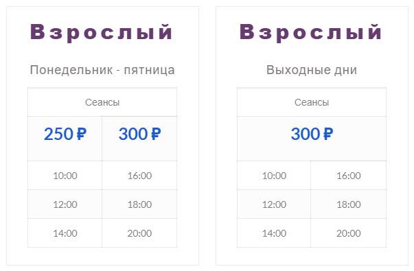 цены на билеты для взрослых