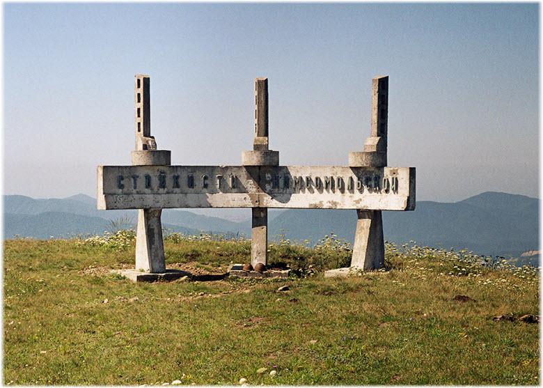 монумент Стойкости комсомольской