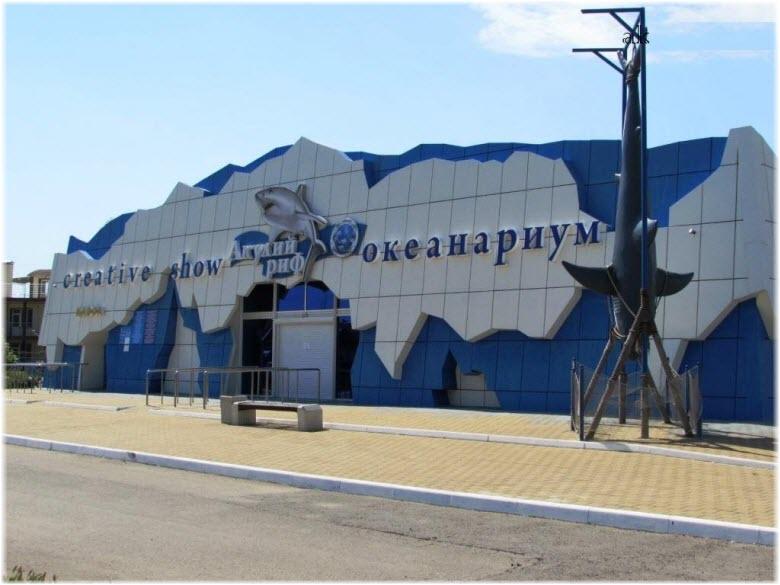 фото здания океанариума